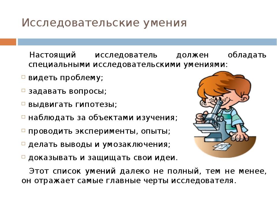Исследовательские умения Настоящий исследователь должен обладать специальными...