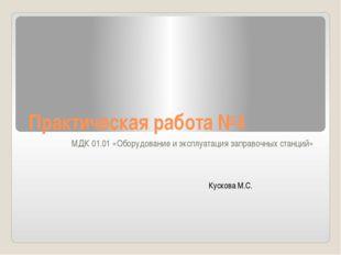 Практическая работа №4 МДК 01.01 «Оборудование и эксплуатация заправочных ста