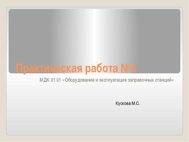 Практическая работа №4 МДК 01.01 «Оборудование и эксплуатация заправочных ста...