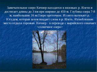 Замечательное озеро Кичиер находится в низовьях р. Илети и достигает длины до