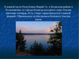 В южной части Республики Марий Эл в Волжском районе в 30 километрах от города