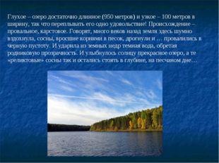 Глухое – озеро достаточно длинное (950 метров) и узкое – 100 метров в ширину,