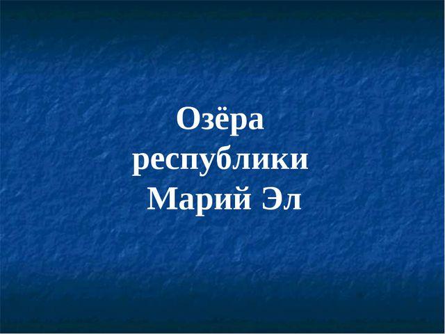 Озёра республики Марий Эл