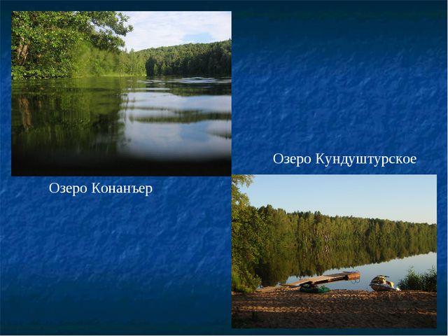 Озеро Конанъер Озеро Кундуштурское