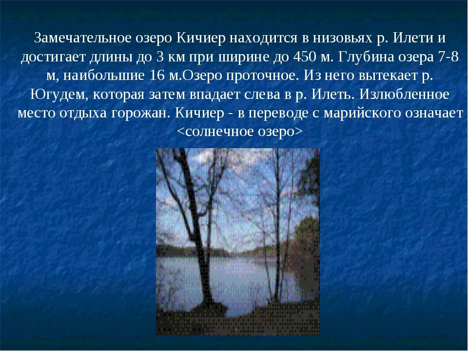 Замечательное озеро Кичиер находится в низовьях р. Илети и достигает длины до...