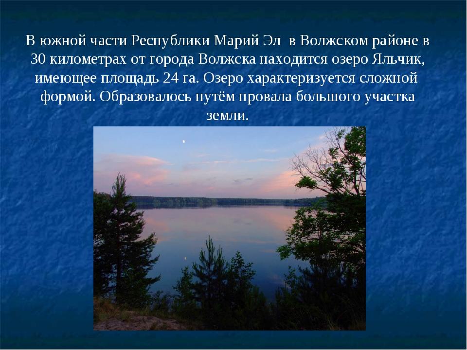 В южной части Республики Марий Эл в Волжском районе в 30 километрах от города...