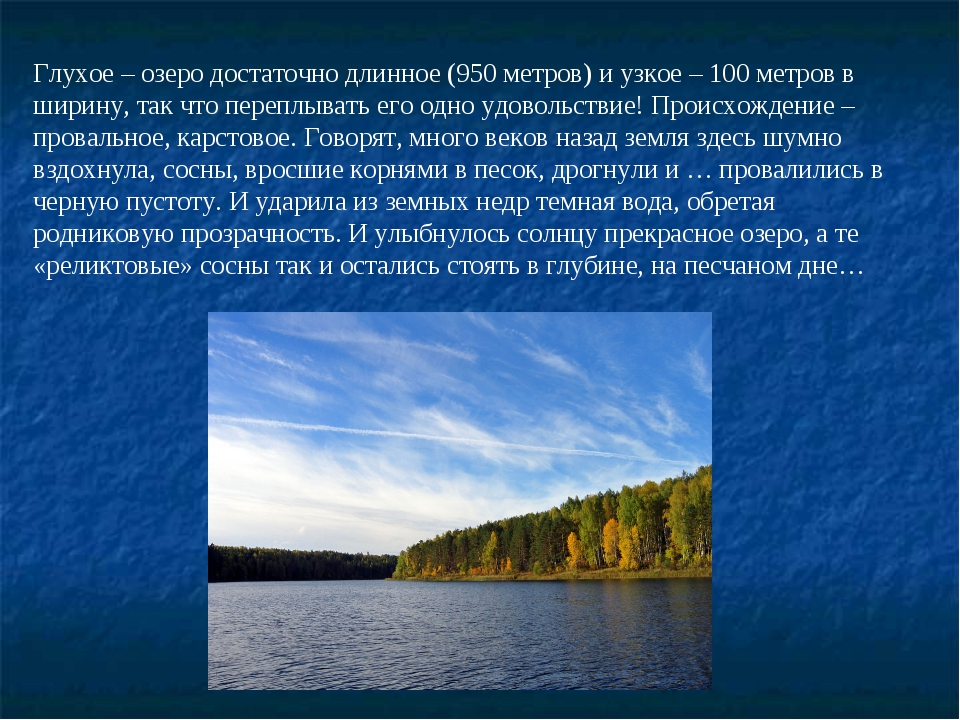 Глухое – озеро достаточно длинное (950 метров) и узкое – 100 метров в ширину,...