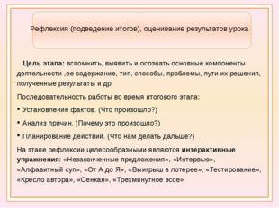 Рефлексия (подведение итогов), оценивание результатов урока Цель этапа: вспо