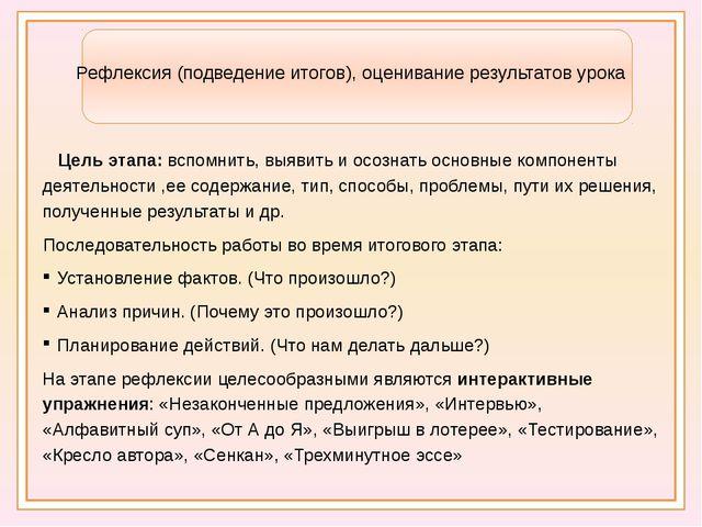 Рефлексия (подведение итогов), оценивание результатов урока Цель этапа: вспо...