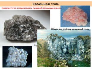 Каменная соль Шахта по добыче каменной соли Используется в химической и пищев