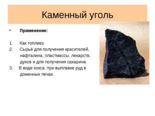 Каменный уголь Применение: Как топливо Сырьё для получения красителей, нафтал