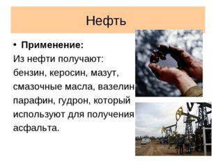 Нефть Применение: Из нефти получают: бензин, керосин, мазут, смазочные масла,