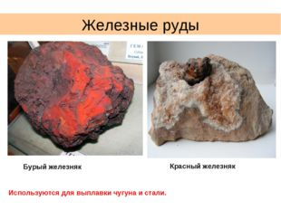 Железные руды Бурый железняк Красный железняк Используются для выплавки чугун