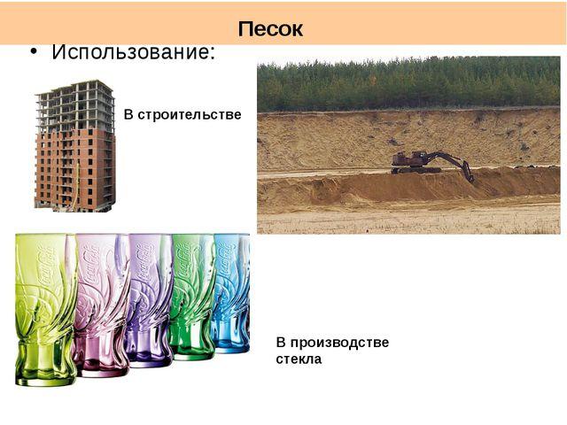 Песок Использование: В строительстве В производстве стекла