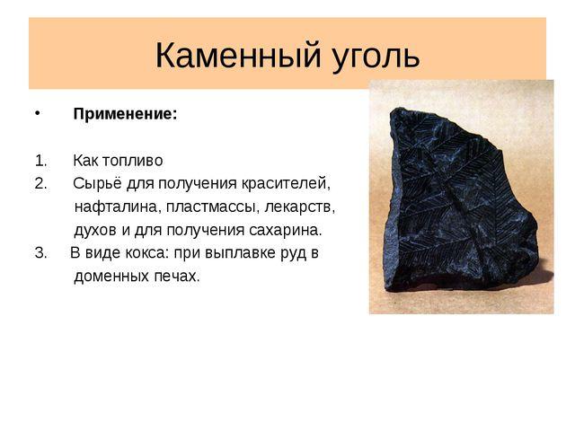 Каменный уголь Применение: Как топливо Сырьё для получения красителей, нафтал...