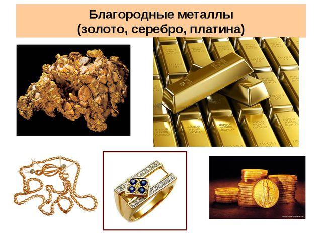 Благородные металлы (золото, серебро, платина)