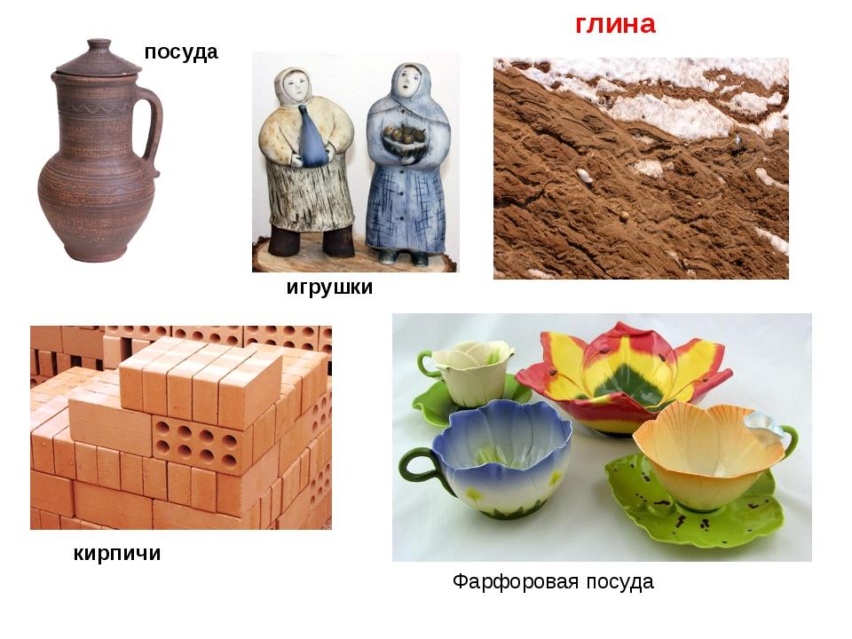 глина посуда игрушки кирпичи Фарфоровая посуда