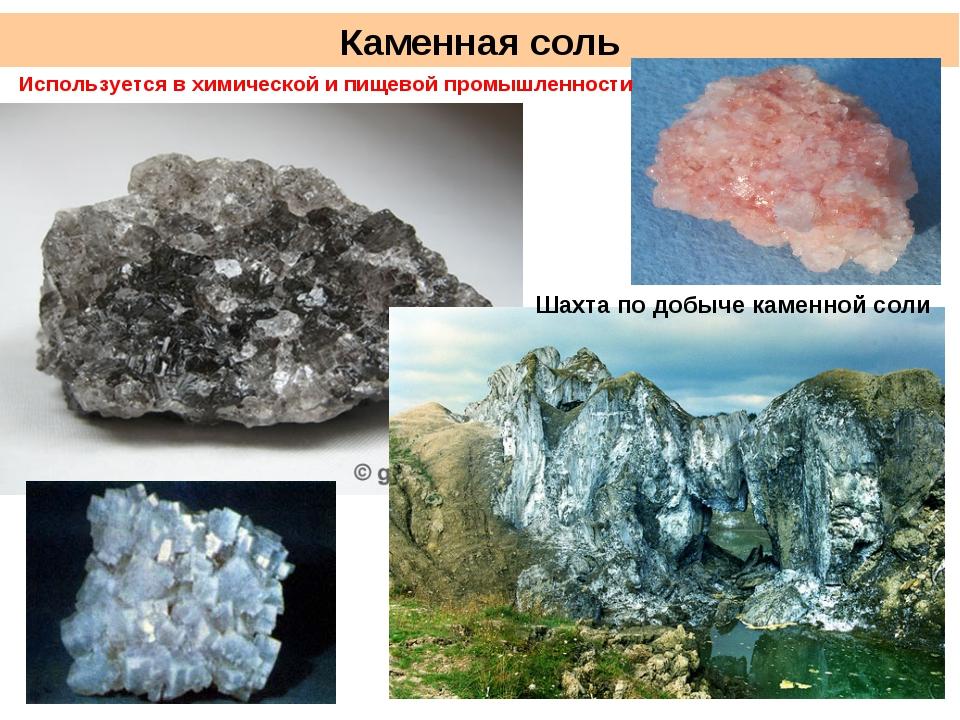 Каменная соль Шахта по добыче каменной соли Используется в химической и пищев...