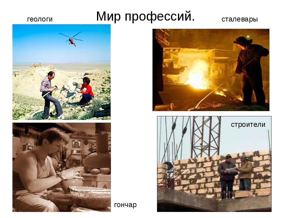 Мир профессий. геологи сталевары строители гончар