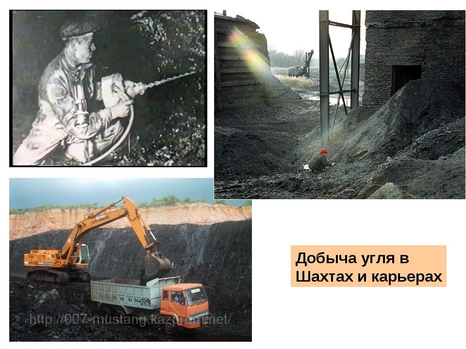 Добыча угля в Шахтах и карьерах