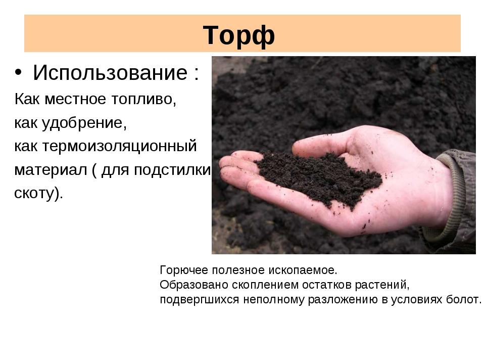 Торф Использование : Как местное топливо, как удобрение, как термоизоляционны...