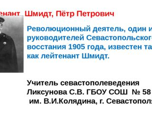 Лейтенант Шмидт, Пётр Петрович Революционный деятель, один из руководителей С
