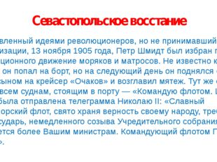 Севастопольское восстание Вдохновленный идеями революционеров, но не принимав