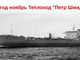 "1987 год ноябрь Теплоход ""ПетрШмидт"""