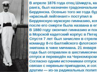 В апреле 1876 года отец Шмидта, капитан І-ранга, был назначен градоначальнико