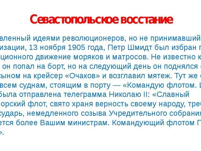 Севастопольское восстание Вдохновленный идеями революционеров, но не принимав...