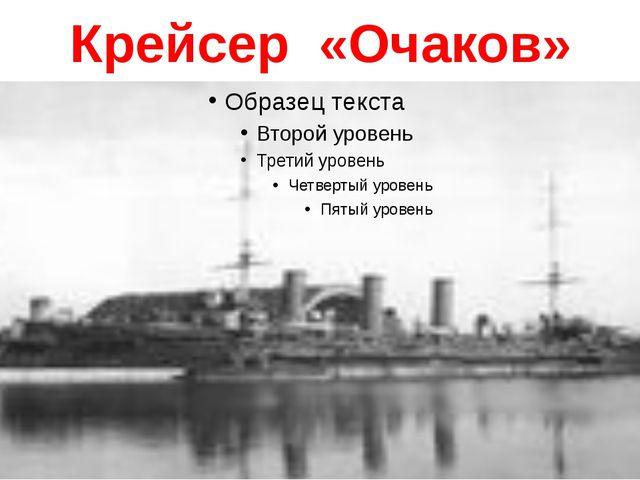 Крейсер «Очаков»