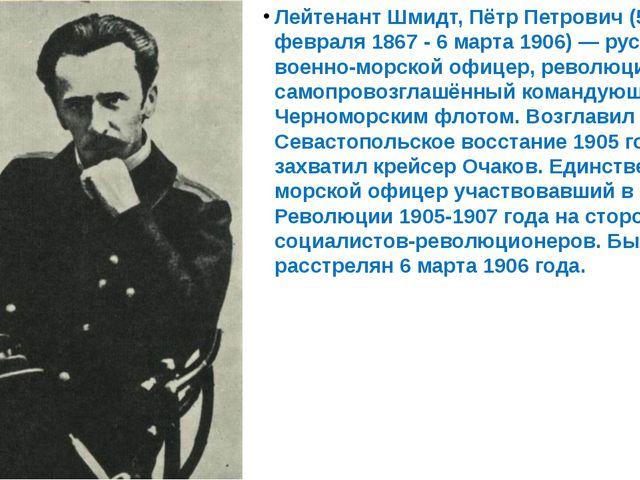 Лейтенант Шмидт, Пётр Петрович (5 февраля 1867 - 6 марта 1906) — русский вое...