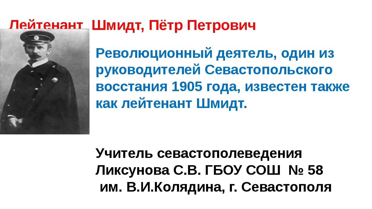 Лейтенант Шмидт, Пётр Петрович Революционный деятель, один из руководителей С...