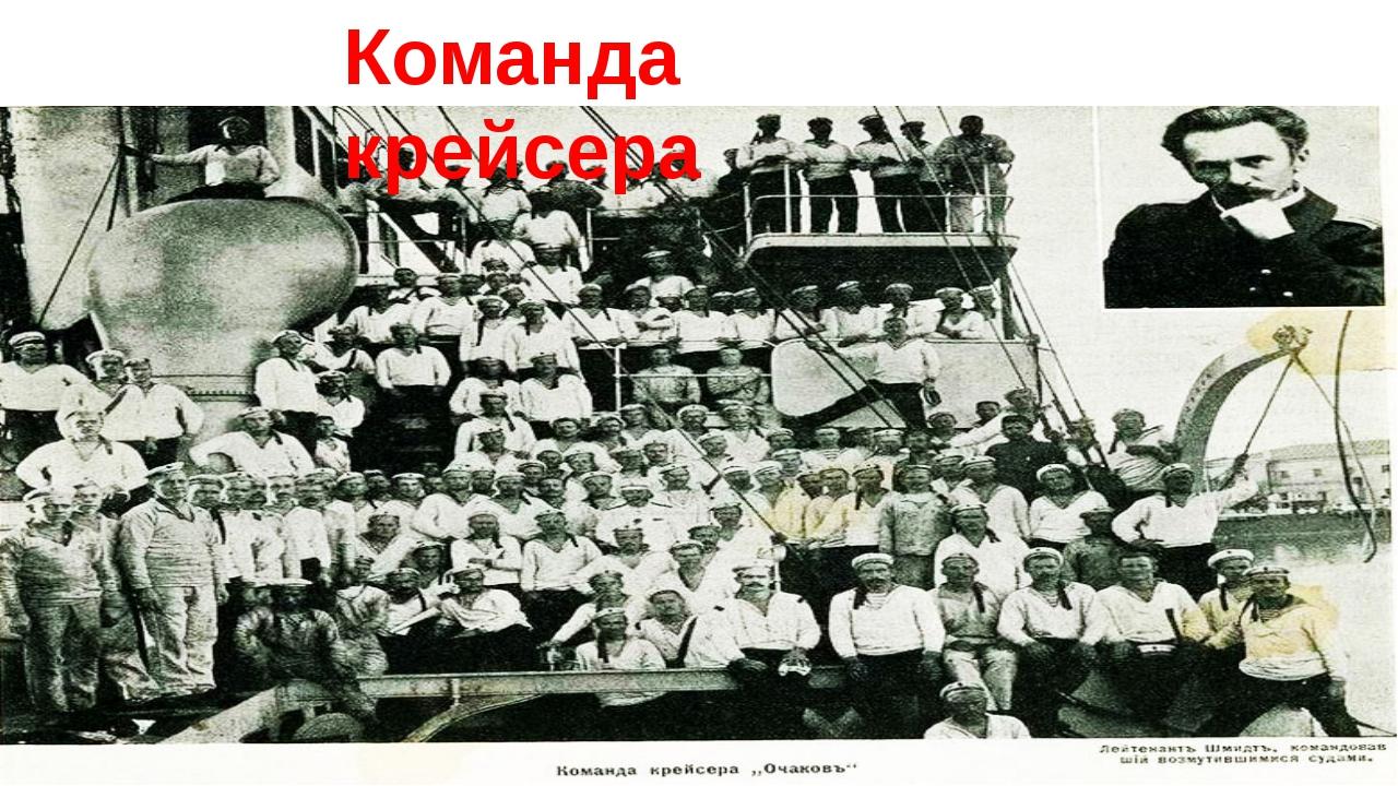 Команда крейсера
