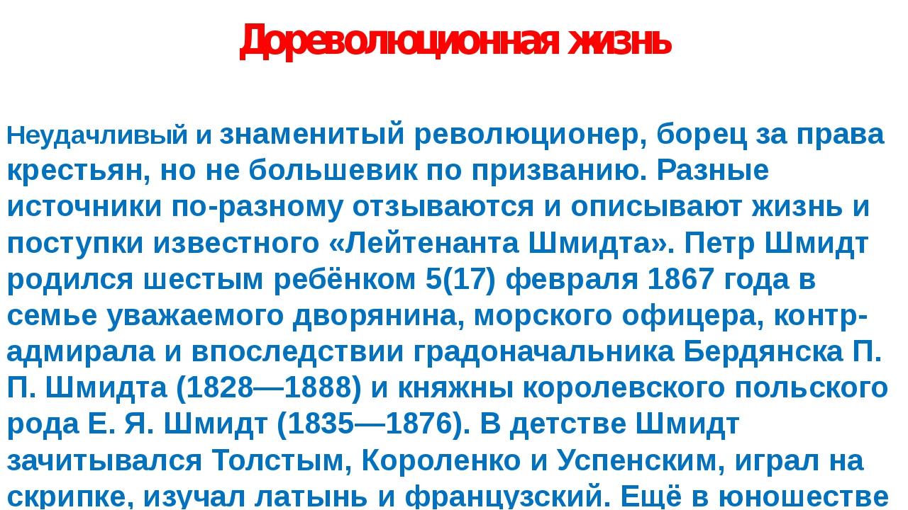 Дореволюционная жизнь Неудачливый и знаменитый революционер, борец за права к...