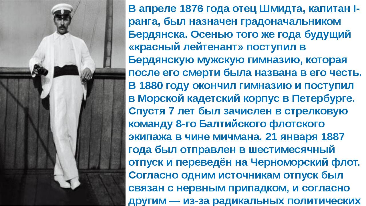 В апреле 1876 года отец Шмидта, капитан І-ранга, был назначен градоначальнико...