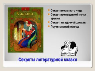 Секреты литературной сказки Секрет внезапного чуда Секрет неожиданной точки з