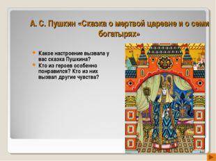 А. С. Пушкин «Сказка о мертвой царевне и о семи богатырях» Какое настроение в