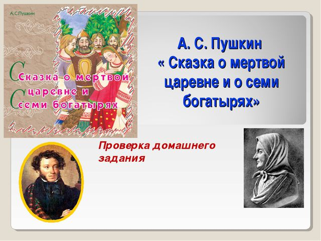 А. С. Пушкин « Сказка о мертвой царевне и о семи богатырях» Проверка домашнег...