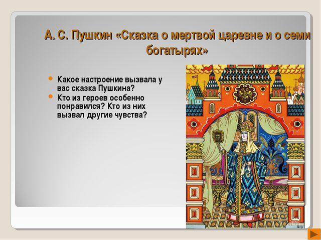 А. С. Пушкин «Сказка о мертвой царевне и о семи богатырях» Какое настроение в...