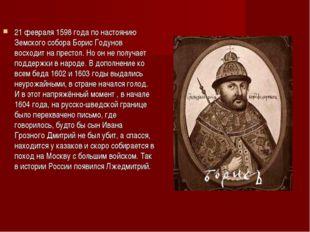 21 февраля 1598 года по настоянию Земского собора Борис Годунов восходит на