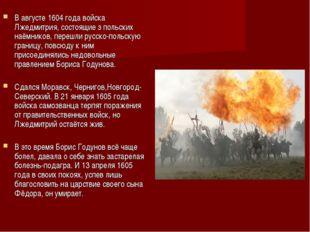В августе 1604 года войска Лжедмитрия, состоящие з польских наёмников, переш