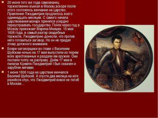 20 июня того же года самозванец торжественно въехал в Москву,вскоре после это