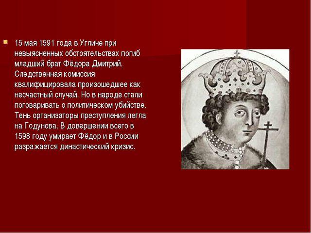15 мая 1591 года в Угличе при невыясненных обстоятельствах погиб младший бра...