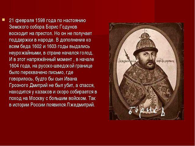 21 февраля 1598 года по настоянию Земского собора Борис Годунов восходит на...