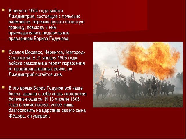 В августе 1604 года войска Лжедмитрия, состоящие з польских наёмников, переш...