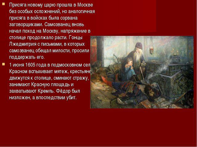 Присяга новому царю прошла в Москве без особых осложнений, но аналогичная при...