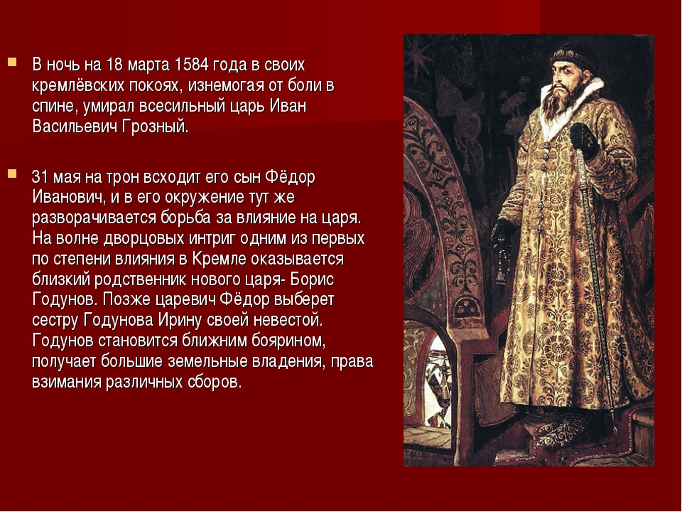 В ночь на 18 марта 1584 года в своих кремлёвских покоях, изнемогая от боли в...