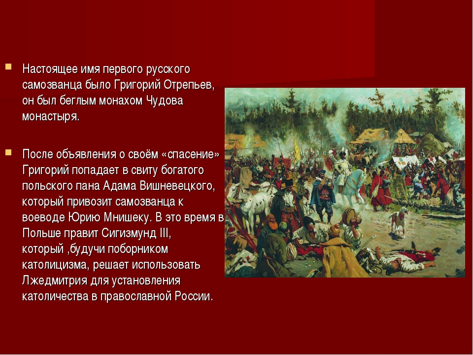 Настоящее имя первого русского самозванца было Григорий Отрепьев, он был бег...