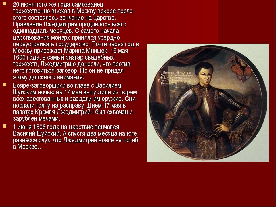 20 июня того же года самозванец торжественно въехал в Москву,вскоре после это...
